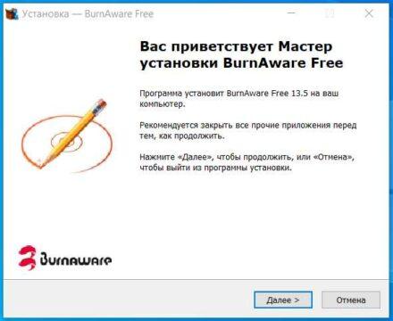 Скачать программу BurnAware