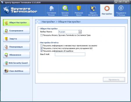 Spyware Terminator скачать бесплатно на русском языке.
