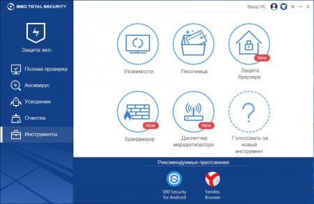 360 Total Security инструменты