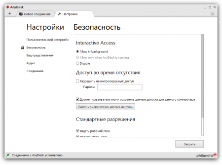 AnyDesk настройки безопасности