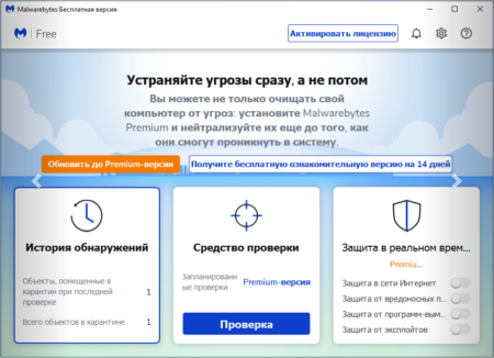 Malwarebytes основное окно