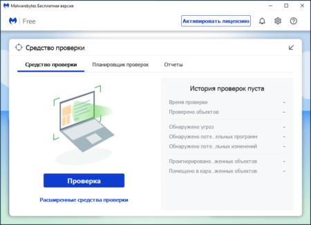 Malwarebytes проверка