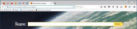Mozilla Firefox закреплённые закладки