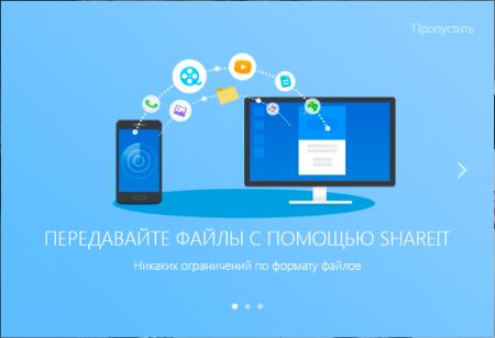 ShareIt передача файлов