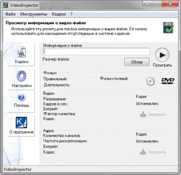 VideoInspector главное окно