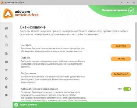 Ad-Aware Free Antivirus окно сканирования