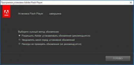 Adobe Flash Player обновление