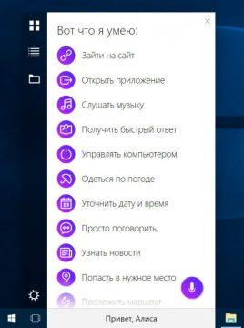 Яндекс Алиса голосовые команды