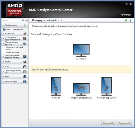 AMD Catalyst поворот рабочего стола