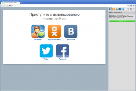 Амиго социальные сети