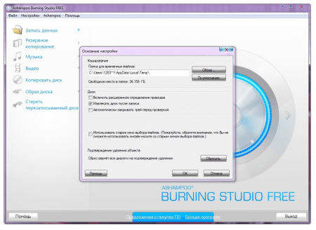 Ashampoo Burning Studio Free настройки
