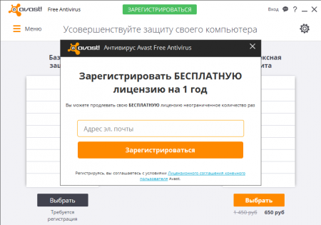 Avast регистрирование 0