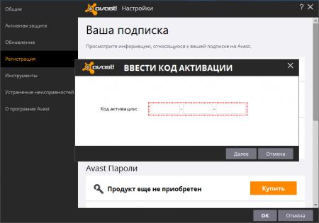 Avast фиксация ключем