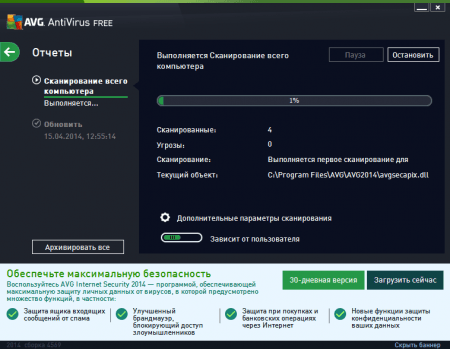 AVG Anti-Virus Free сканирование.