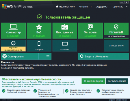 AVG Anti-Virus Free 0014