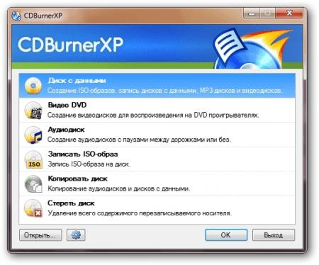 CDBurnerXP стартовое окно