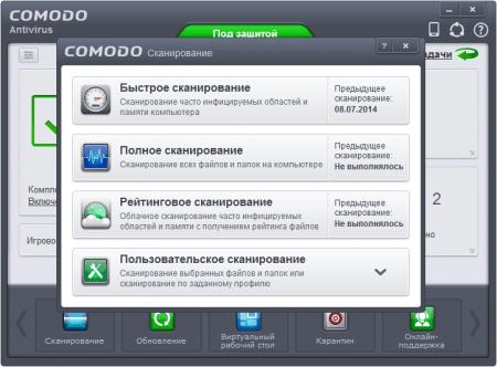 Comodo Antivirus сканирование