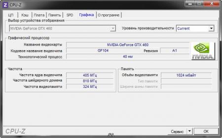 CPU-Z информация о видеокарте
