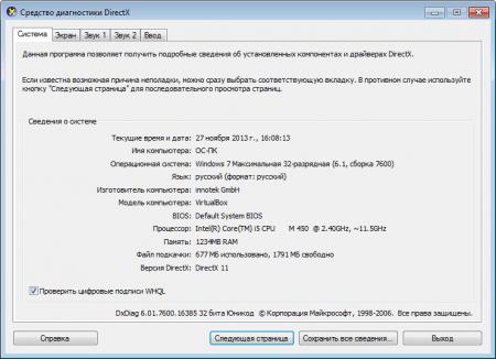 DirectX средство диагностики