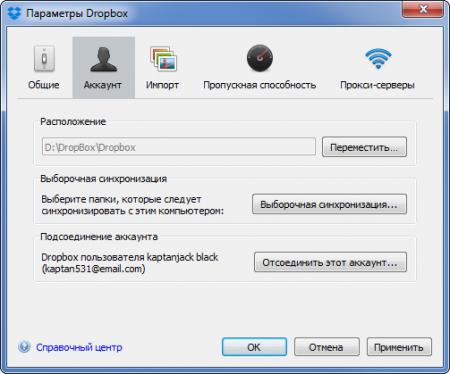 Dropbox параметры Аккаунт