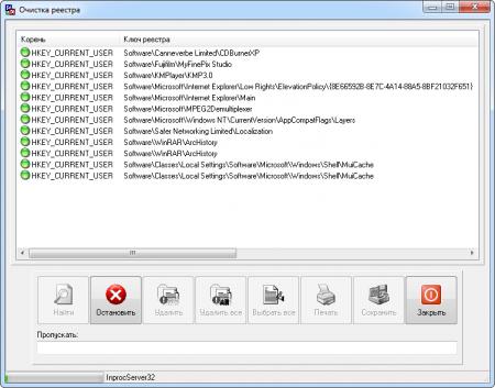 EasyCleaner очистка реестра