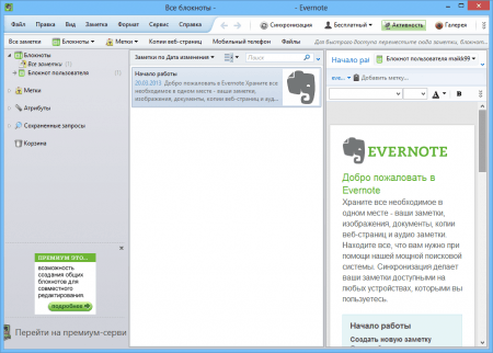 Evernote главное окно