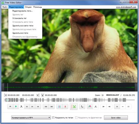 Free Video Editor меню редактирования