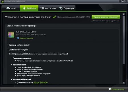 GeForce Experience обновление драйверов