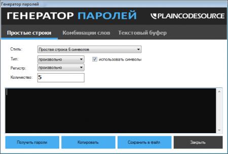 Генератор паролей рабочее окно