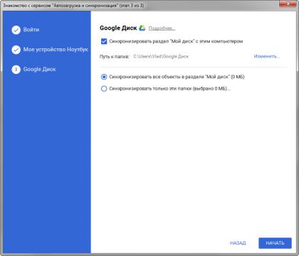 Google Backup and Sync - Google Диск