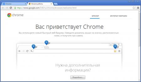 Google Chrome приветствие