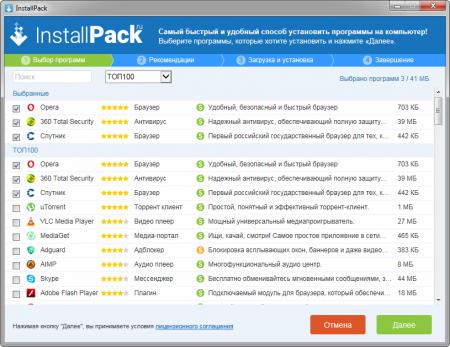 InstallPack выбор