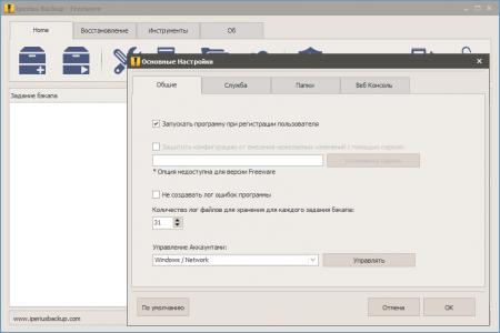 Iperius Backup общие настройки