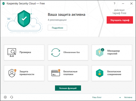 Kaspersky Security Cloud Free главное окно