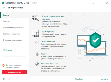 Kaspersky Security Cloud Free инструменты