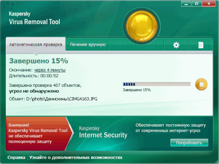 Kaspersky Virus Removal Tool автоматическая проверка