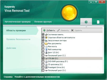 Kaspersky Virus Removal Tool настройка