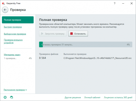 Antivirus Kaspersky Free полная проверка