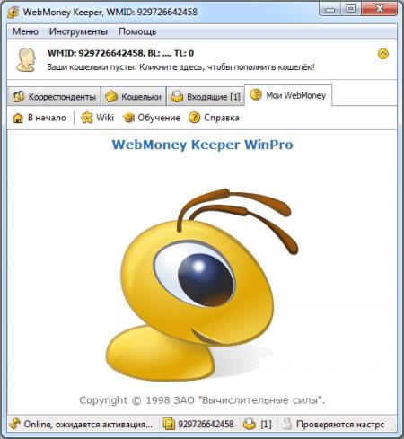 Keeper WinPro Мои WebMoney