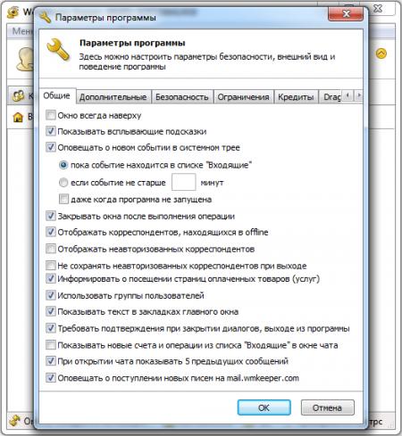 Keeper WinPro параметры программы