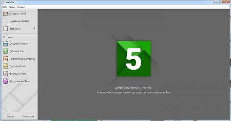 LibreOffice главное окно
