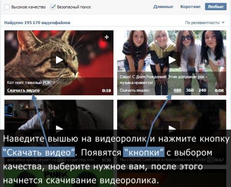 LoviVkontakte сохранение видео