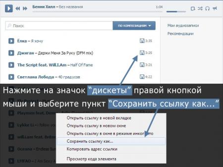 LoviVkontakte сохранение аудио