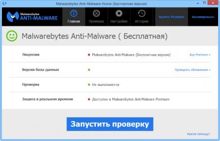 Malwarebytes Anti-Malware Free главное окно