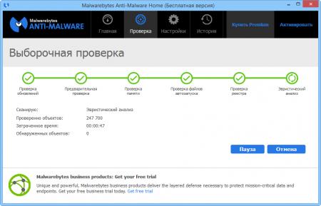 Malwarebytes Anti Malware Free проверка