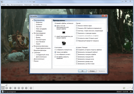 Media Player Classic Home Cinema настройки