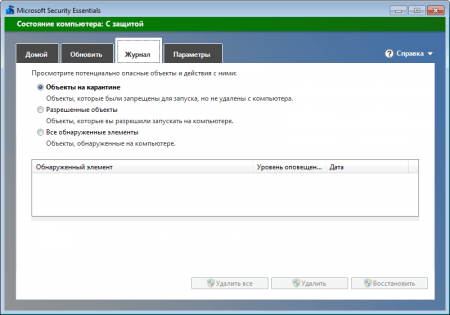 Журнал работы Microsoft Security Essentials
