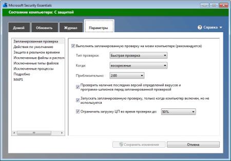 Настройки программы Microsoft Security Essentials