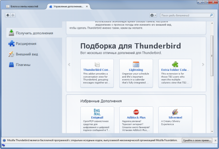 Mozilla Thunderbird дополнения