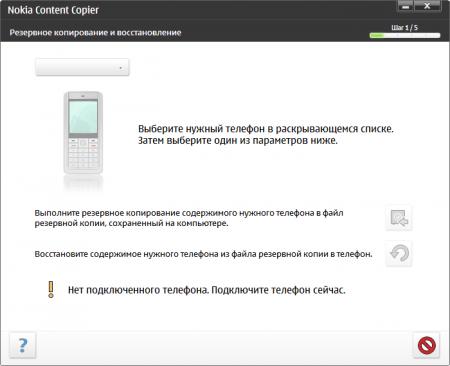 Nokia PC Suite резервное копирование
